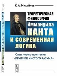 Теоретическая философия Иммануила Канта и современная логика. Опыт нового прочтения «Критики чистого разума»