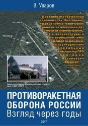 Противоракетная оборона России. Взгляд через годы