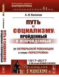 Путь к социализму: пройденный и непройденный: От Октябрьской революции к тупику перестройки / №151