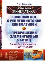Всего лишь кинематика: Знакомство с релятивиcтской кинематикой превращений элементарных частиц. Книга для школьников... и не только! 3-е издание