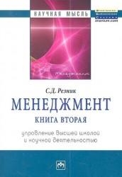 Менеджмент. Книга вторая. Управление высшей школой и научной деятельностью. Избранные статьи