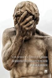 Психология преступления и наказания. Монография.