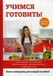 Учимся готовить!