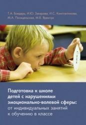 Подготовка к школе детей с нарушениями эмоционально-волевой сферы : от индивидуальных занятий к обучению в классе. 4-е издание