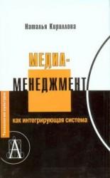 Медиаменеджмент как интегрирующая система