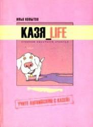 Казя_Life. Хроники собачьего счастья. Учите английский с Казей!