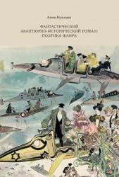 Фантастический авантюрно-исторический роман. Поэтика жанра