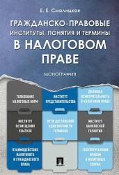 Гражданско-правовые институты, понятия и термины в налоговом праве.Монография.