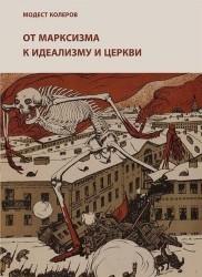 От марксизма к идеализму и церкви (1897-1927). Исследования. Материалы. Указатели