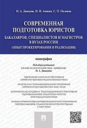 Современная подготовка юристов: бакалавров, специалистов и магистров в вузах России (опыт проектирования и реализации)