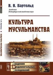 Культура мусульманства / Изд.стереотип.