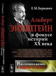 Революция в физике и судьбы ее героев. Альберт Эйнштейн в фокусе истории ХХ века