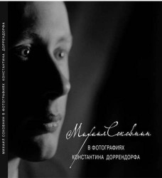 Михаил Соковнин в фотографиях Константина Доррендорфа. М.Е. Соковнин читает свои тексты (CD) / +CD