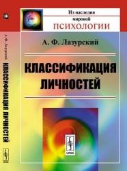 Классификация личностей / Изд.4