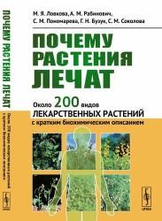 Почему растения лечат: Около 200 видов лекарственных растений с кратким биохимическим описанием / Из
