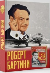 Роберт Бартини. Ч.1: Жизнь и самолеты Роберта Бартини. Ч.2: Роберт Бартини — авиаконструктор завтраш