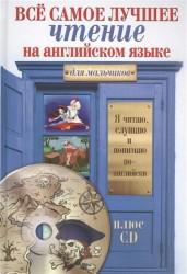 Всё самое лучшее чтение на английском языке для мальчиков (+ CD-ROM)