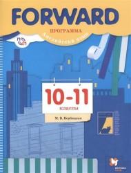 Forward программа. Английский язык. 10-11 классы. Базовый уровень