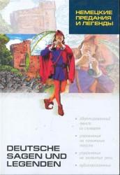 Немецкие предания и легенды. Книга для чтения на немецком языке. Адаптированная