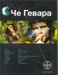 Че Гевара. Книга первая. Боливийский дедушка