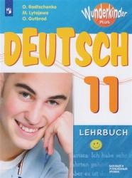 Deutsch = Немецкий язык. 11 класс. Базовый и углубленный уровни. Учебное пособие для общеобразовательных организаций