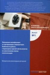 В помощь врачу-офтальмологу. Выпуск №1. Повышение квалификации : от сертификации к аккредитации. Методические рекомендации для врачей