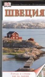 Швеция. Путеводитель