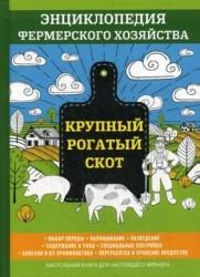 Крупный рогатый скот. Энциклопедия фермерского хозяйства