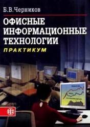Офисные информационные технологии: Практикум. Учебное пособие