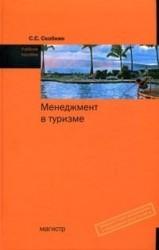 Менеджмент в туризме Скобкин
