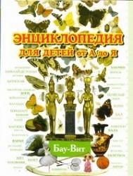 Энциклопедия для детей от А до Я. В 10 томах. Том 2: Бау - Вит