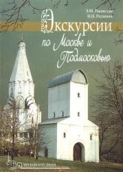 Экскурсии по Москве и Подмосковью. Книга для учителя