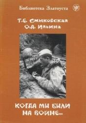 Когда мы были на войне…: учебно-методическое пособие для стуленттов(курсантов)-иностранцев