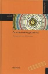 Основы менеджмента: Учебное пособие