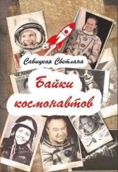Байки космонавтов