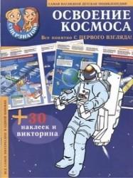 Освоение космоса. 30 наклеек и викторина