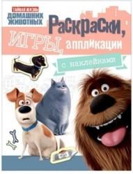 Тайная жизнь домашних животных. Раскраски, игры, аппликации. С наклейками (розовая)