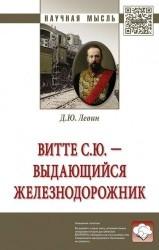 Витте С.Ю. – выдающийся железнодорожник: монография