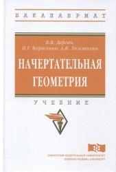 Начертательная геометрия: учебник. 7-е издание, переработанное и дополненное