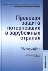 Правовая защита потерпевших в зарубежных странах: монография