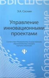 Управление инновационными проектами: учебное пособие