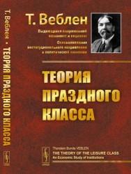 Теория праздного класса. 5-е издание