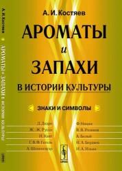 Ароматы и запахи в истории культуры: Знаки и символы / Изд.стереотип.