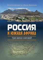 Россия и Южная Африка: три века связей