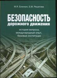 Безопасность дорожного движения. История вопроса, международный опыт, базовые ситуации