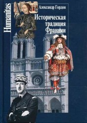 Историческая традиция Франции