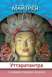 «Уттаратантра» с комментарием Арья Асанги