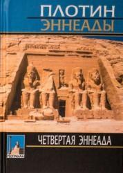 Плотин. 4-я эннеада. 3-е изд., испр.
