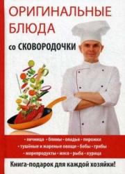 Оригинальные блюда со сковородочки