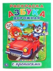 Азбука дорожная (Раскраска с прописями А4).